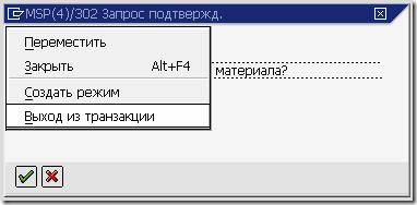 Закрытие транзакции