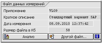 Выбор файла анализа