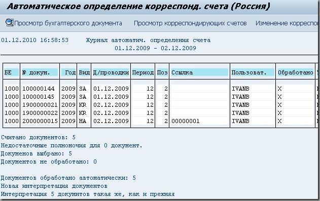 Автоматическое определение корреспондирующего счёта