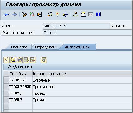Справочник в свойствах домена