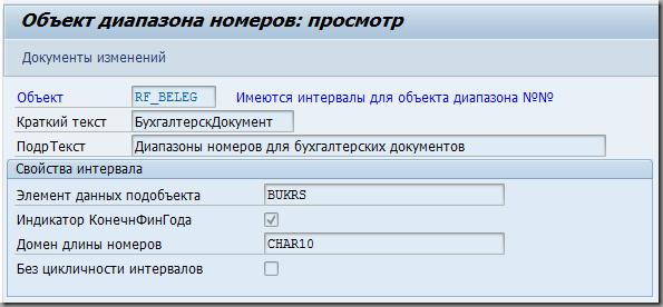 Объект диапазона номеров RF_BELEG