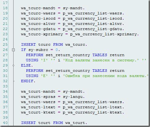 прямая запись в таблицы TCURC+TCURT