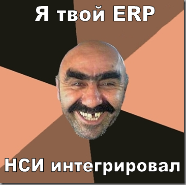Я твой ERP НСИ интегрировал