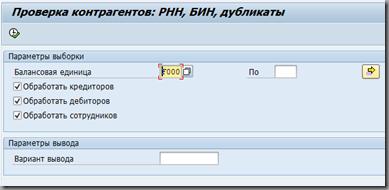 Иван Болховитинов Контрольный разряд Выбор контрагентов