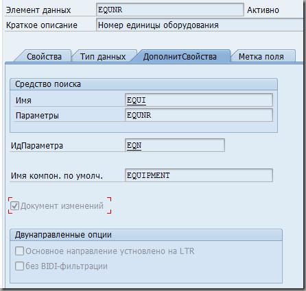 Документ изменений в домене