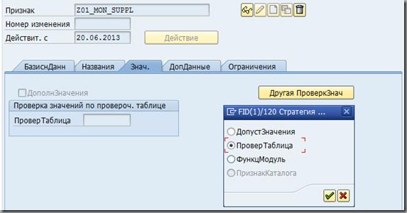 Проверочная таблица в классификации