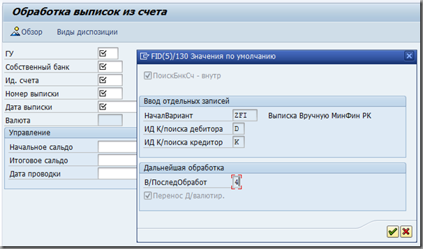 Вариант к транзакции FF67