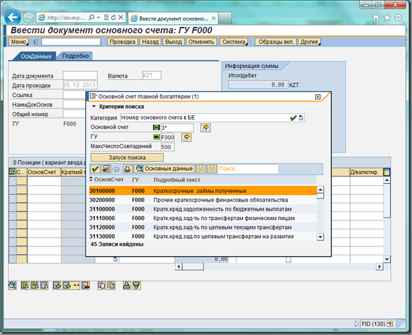 SAP GUI for HTML