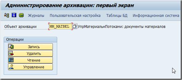 Основной экран архивации