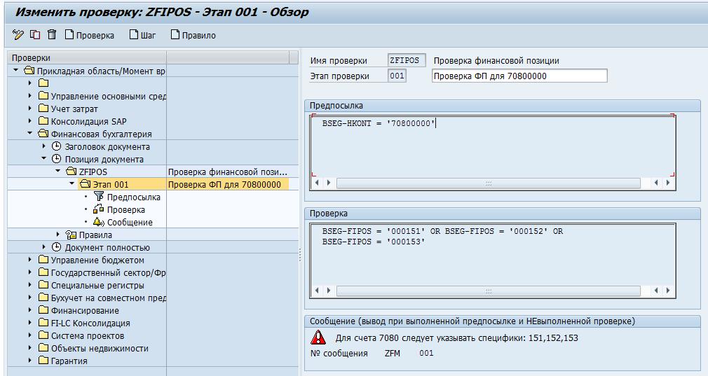 Проверки и замещения в бухгалтерских документах  Всё о GGB0 и GGB1
