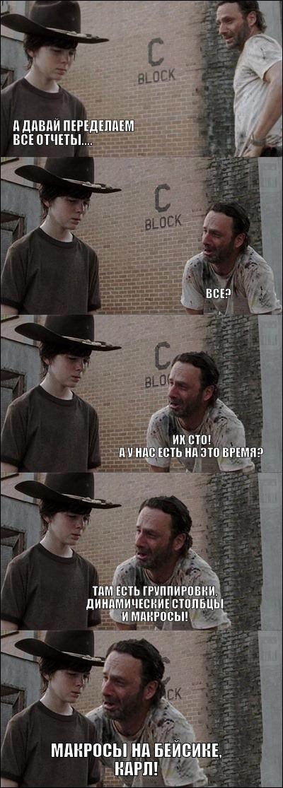 Макросы на бейсике, Карл!