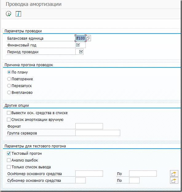 Стандартный экран проводки амортизации